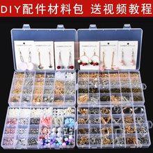 手工自制DIY耳钉配件材料包 制作耳环耳夹耳坠耳饰品工具套装女