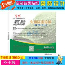 高清设计印刷车用尿素溶液不干胶防水PVC不干胶标签定做印刷包邮