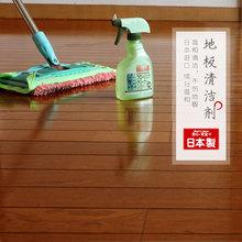 日本進口家用實木地板清潔劑復合地板強力去污清洗劑香草清新香型