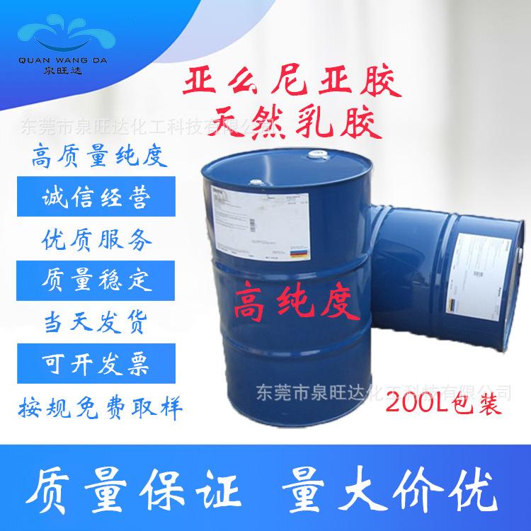 厂家生产批发低氨天然乳胶白乳胶亚么尼亚胶 硫化天然乳胶低味型