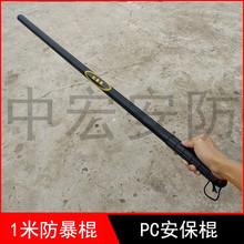 1米pc保安防暴棍自卫武器 1m防身战术棍安保器材 长棍棒安防用品