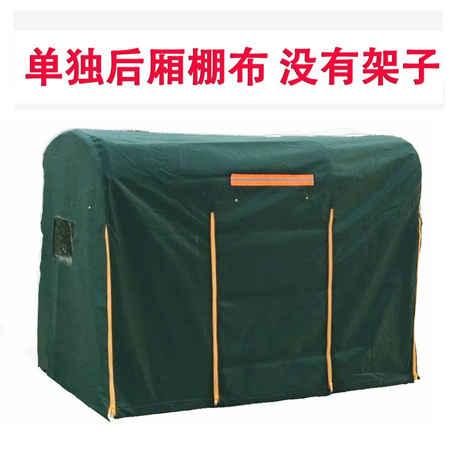 电动三轮车车棚后厢雨棚布蓬布后厢棚布三轮车篷布后斗棚加厚棚布