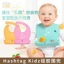 Hashtag kidz宝宝吃饭硅胶围兜婴幼儿立体防水围嘴儿童超软食饭兜