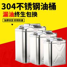 龙鹏晟光不锈钢油桶汽油桶柴油桶油箱备用油桶车载油箱铁桶20L30L
