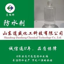 防水剂混凝土防冻剂 防水材料 防水后如荷叶效果 山东道盛化工