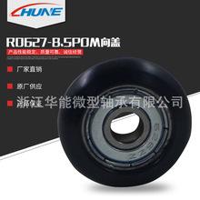 动滑轮 626zz包塑轴承非标滑轮R0627-8.5POM向盖聚甲醛滑轮