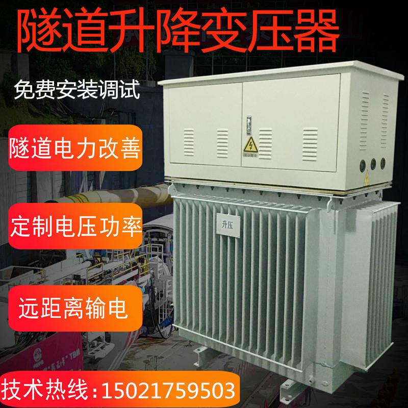 中铁隧道升压增压变压器315kva400/1000/630/800kw远距离输送专用