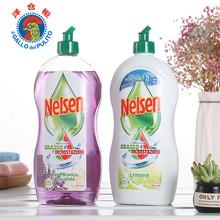 意大利進口日化NELSEN洗潔精高效清潔護手廚房廚具洗潔精900ml