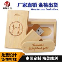 廠家直銷logo刻字楓木質旋轉u盤 木制禮品優盤  usb flash drive