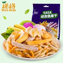 越南进口TATA榙榙综合蔬果干菠萝蜜水果干75g 塔塔休闲网红零食品