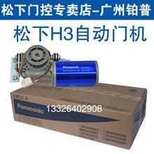 原裝正品松下H3自動門機 松下自動門 松下承重90KG感應門機組