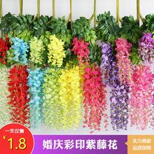 仿真紫藤花串 藤條裝飾垂吊長款豆花加密婚慶塑料花藤吊飾假花