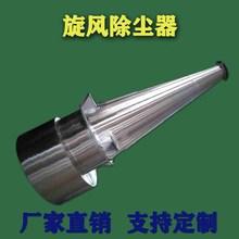厂家直销旋风除尘器 304不锈钢XF型旋风式布袋分离除尘设备 定制