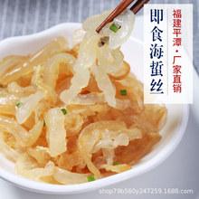 海蜇丝 休闲水产零食 开袋即食下饭菜配菜佐餐零食水产海蜇丝