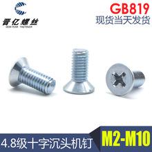 晋亿 4.8级GB819十字沉头机钉镀锌槽机螺钉十字平头螺丝钉M8-M