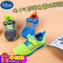 正品迪士尼童鞋男童2019春夏新款9-15歲透氣網面女童運動鞋單網鞋