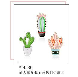 Unisex Cactus / Pear / Ice Cream Plating Alloy Brooches LP190416117781