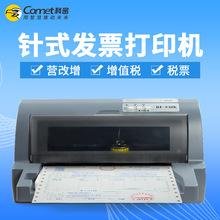 科密930K全新票據打印機出貨送貨出庫單針孔打印機全新稅控開稅票