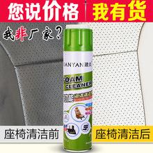 多功能万能泡沫清洁剂 汽车用车内饰座椅 神器免水洗去污室内清洗