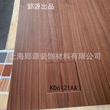 科定木饰面板木纹免漆板黑胡桃木免漆木饰面定制加工贴面UV装饰板