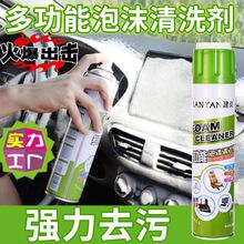 汽车内饰清洗剂泡沫清洁非万能多功能洗车液用品强力去污神器免洗