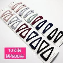 簡約韓國發飾邊夾BB夾布藝大號卡子發夾成人劉海夾發夾一字夾飾品