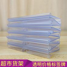超市透明價格牌 掛鉤吊牌貨架展示塑料牌商店標簽牌PVC卡套標價牌