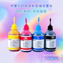 佳能噴墨打印機墨盒連續供墨系統兼容通用染料墨水打印機100ML