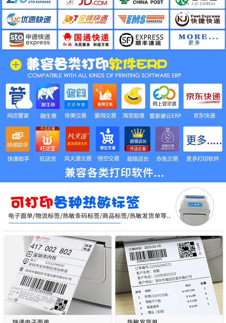 电子面单标签打印机_02.jpg