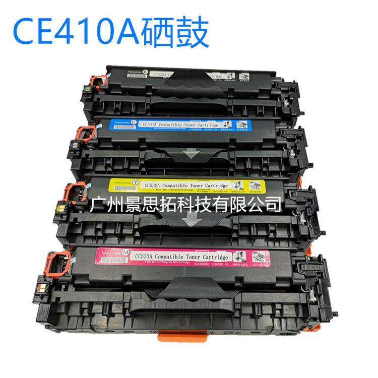 CE410A/CC530A硒鼓 ?#35270;?#24800;普HP M351aM451nwM375nw CM2320N打印机