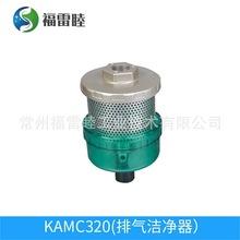ARK--KAMC320 排氣潔凈器