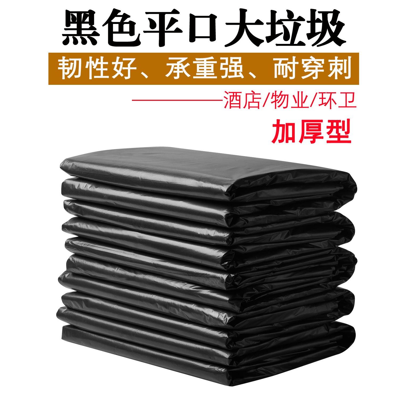 厂家生产园林楼盘高密度塑料平口酒店物业黑色大垃圾袋加厚90*120
