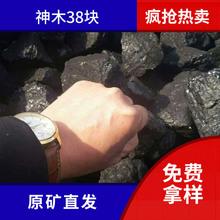 原矿直发陕西烟煤神木高气化煤低硫不结焦低灰6500高热量38块煤
