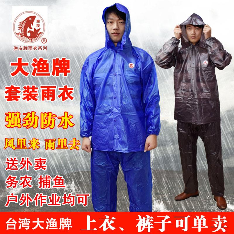 大渔牌渔友牌PVC海胶布加厚牛筋全套分体雨衣雨裤套装农业渔业0.3