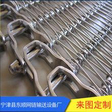 廠家直銷不銹鋼轉彎網帶 食品烘焙網鏈 冷凍機螺旋網帶