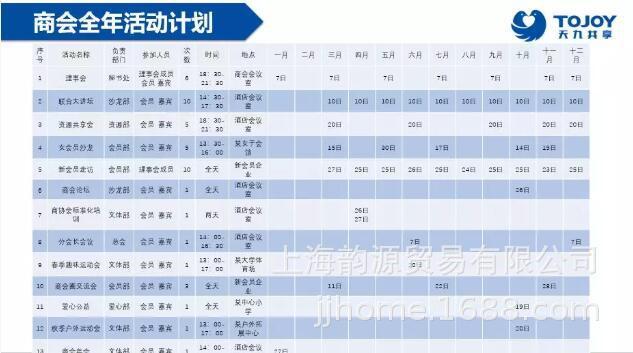 天九商会全年活动计划.jpg