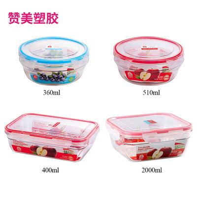优美家长方形圆形保鲜盒大容量方扣玻璃光泽塑料PP食品水果保鲜盒
