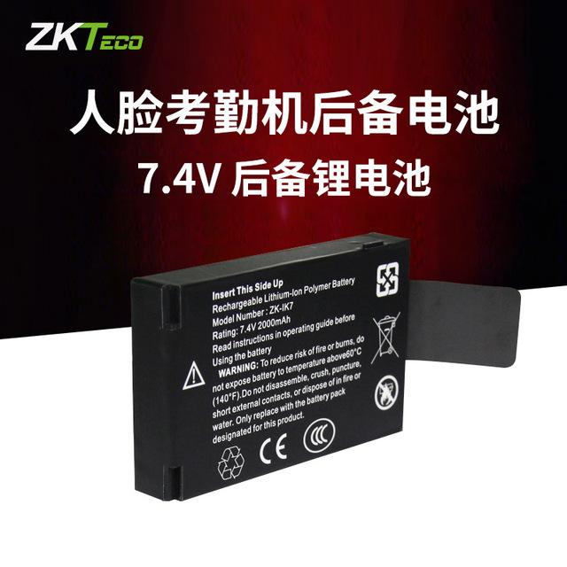 ZKTECO/中控智慧 iface10 30 50 70系列考勤机办公设备后备锂电池