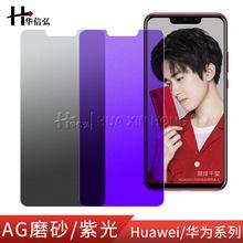 适用Huawei/华为Nova4磨砂钢化膜Mat20X抗蓝光紫光P20手机保护膜