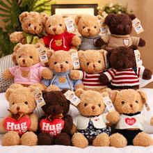 穿毛衣泰迪熊公仔毛絨玩具小熊抱抱熊娃娃女生生日禮物廠家批發