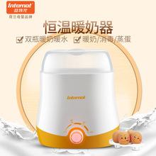 益特龙婴儿智能调奶温奶多功能消毒奶瓶暖奶器母乳解冻恒温加热