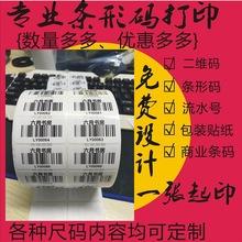 打印亞馬遜不干膠條碼超市條形碼服裝吊牌標簽直播流水號價格標簽
