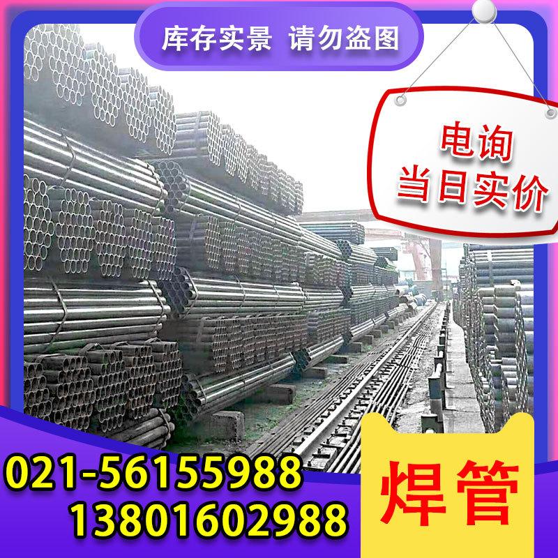 【自营仓库】现货焊管SC50厚度规格齐全 直缝焊管 钢管 焊接钢管