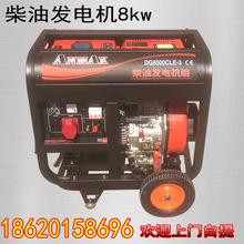 小型開架式柴油發電機家用便攜式220v380v千瓦8kw8000w等功率