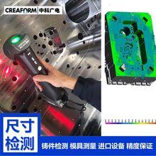 汽配模具三維掃描模具三維掃描儀掃描服務|尺寸檢測|三維抄數服務