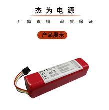 适用小米扫地机器人电池 14.8V6000mah扫地机锂电池米家机器人