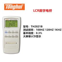 同惠 TH2821B  手持式LCR數字電橋  元器件參數測試儀器