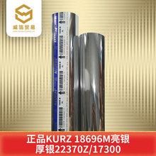 正品KURZ 18696M亮銀 厚銀22370z/17300