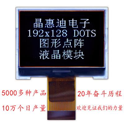 192128/液晶模块/LCM/点阵/1.9寸/黑膜/FSTN/负显/COG/名显