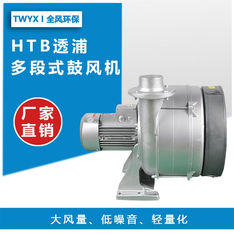 隧道炉烘干线专用鼓风机,食品烘干线隧道炉中压HTB100-304鼓风机